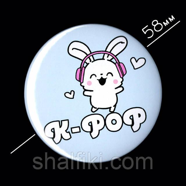 """K-pop кролик"" значок круглый на булавке, Ø58 мм"