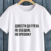 """Печать на футболках. Футболка с печатью """"довести до греха не обещаю, но провожу."""""""