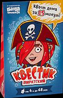 Настольная игра Банда Умников Квестик пиратский Мэри (УМ164)