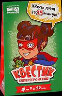 Настольная игра Банда умников Квестик Супергеройский Катя (УМ157)