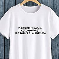 """Печать на футболках. Футболка с печатью """"мне нужен человек который будет чистить мандаринки"""""""