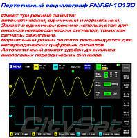 FNIRSI-1013D  портативный осциллограф 1 х 100МГц, фото 4