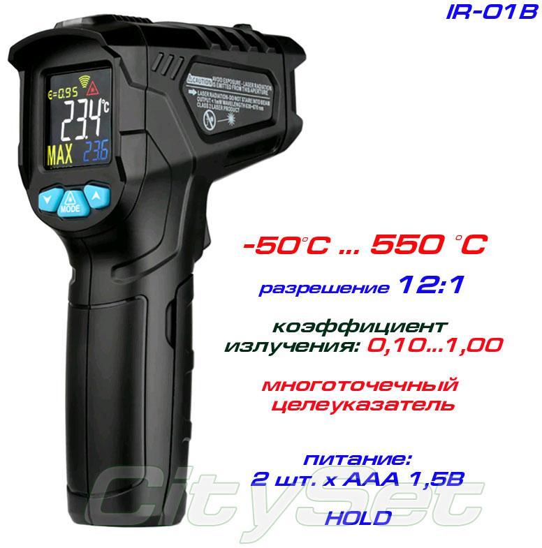 IR01B пирометр, до 550°С