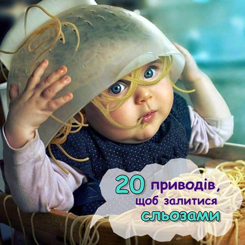 20 приводів, щоб залитися сльозами