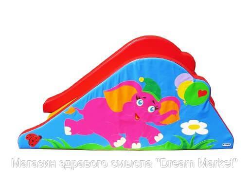 Детская Мягкая объемная Горка Слоник для детей от 1 года для дома, игровых центров, детских садов 200х80х85 см