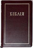 Біблія 077 zti шкіряна бордо з рамкою формат 170х245 мм. замок, золотий обріз, індекси (переклад Огієнка)