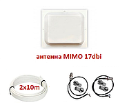 Комплект для интернета (3G/4G/LTE) Антенна планшетная MIMO 2×17 Киевстар, Vodafone, Lifecell