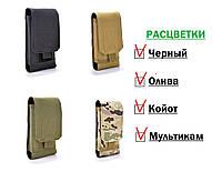 Подсумок чехол тактический на пояс с системой Molle для телефона смартфона с диагональю до 6 дюймов
