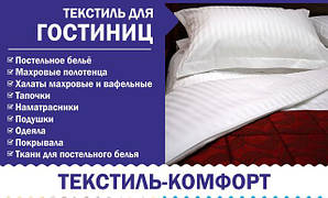 Текстиль для гостиниц