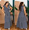 Літнє плаття довге в смужку, з 48 до 62 розмір