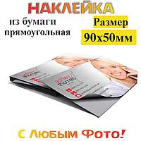 Наклейка прямоугольная из бумаги 90x50 мм
