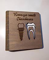 """Деревянный блокнот """"Книга для записів стоматолога"""" (на цельной обложке с ручкой), ежедневник из дерева"""