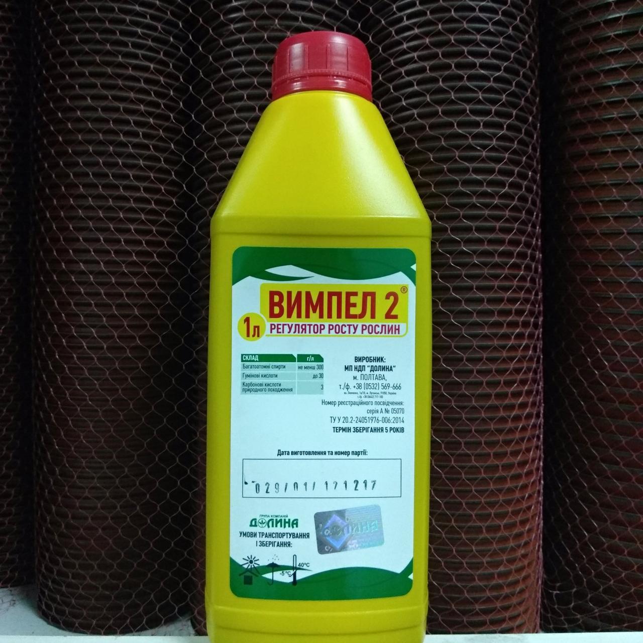 Регулятор роста растений Вымпел 2® (1 л)