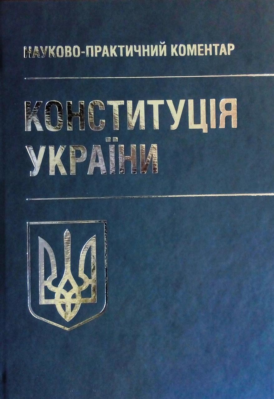 Конституція України. Науково-практичний коментар 2020 рік