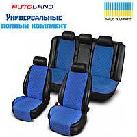 Накидки на сиденья алькантара голубые (широкие, перед и зад)