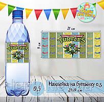 Наклейки тематические на бутылки (21*9см) -малотиражные  издания-Черепашки Ниндзя