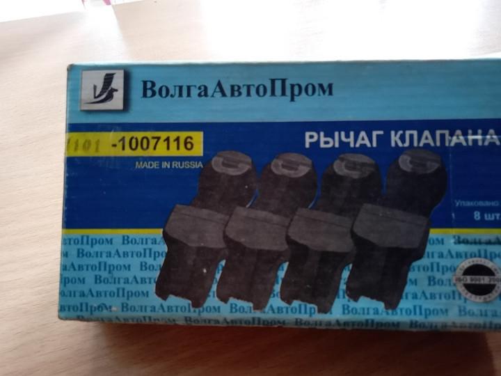 Рычаг привода /РОКЕРА/ ВАЗ 2101 компл. (пр-во ВАП г.Самара)