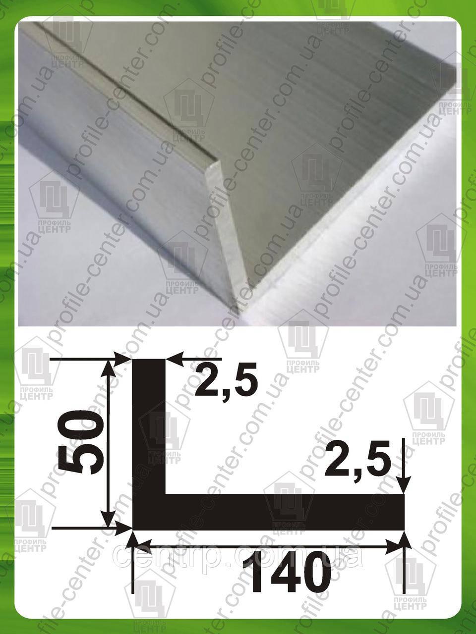 Уголок алюминиевый 140х50х2,5 разнополочный (разносторонний)