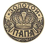 Монета - Золотой Папа - Папе На Удачу