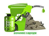 Використана рослинна олія та харчові відходи - джерело сировини для біопалива