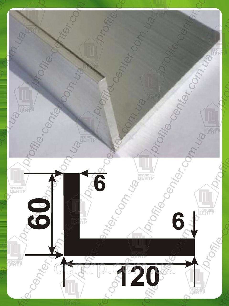 Уголок алюминиевый 60х120х6 разнополочный (разносторонний)