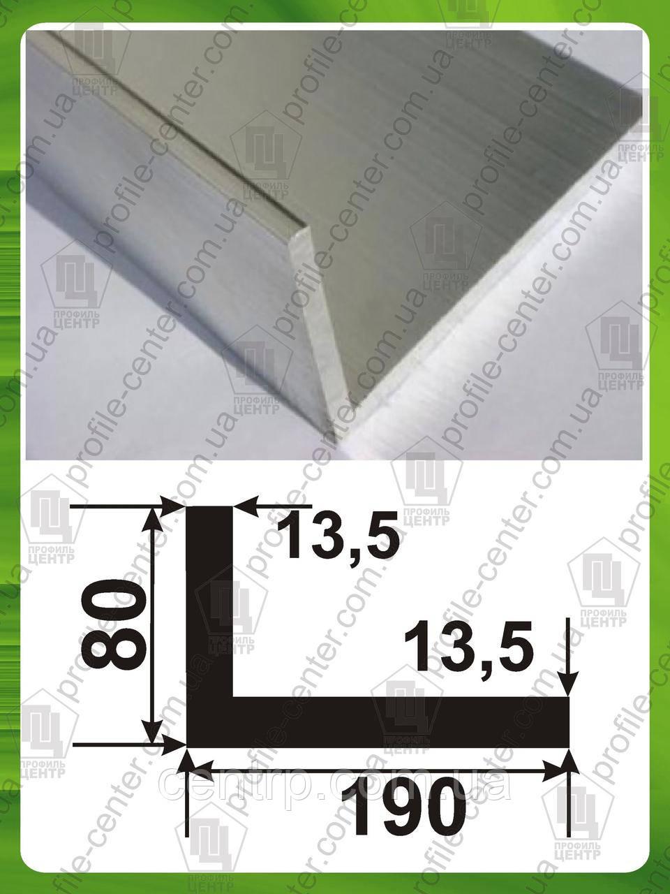 Уголок алюминиевый 80х190х13.5 разнополочный (разносторонний)