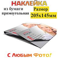 Наклейка прямоугольная из бумаги 205x145 мм