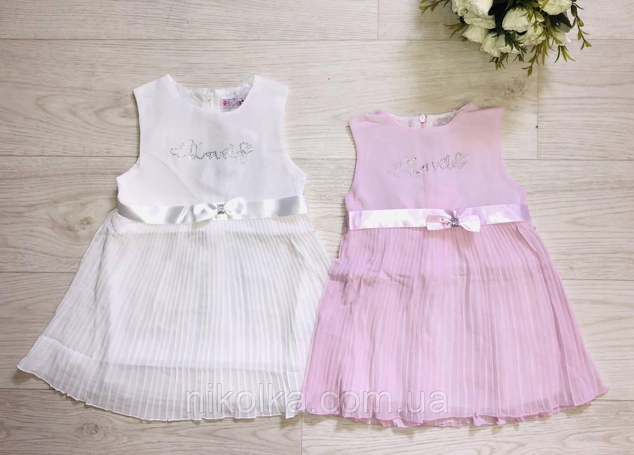 Платье для девочек оптом, Grace, 1-5 лет., арт. G80909