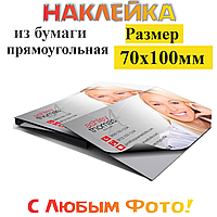 Наклейка прямоугольная из бумаги 70x100 мм
