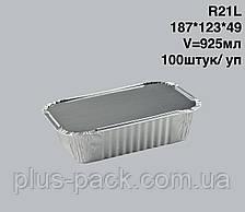 Фольгированый контейнер  R21L  (аналог SP64L)