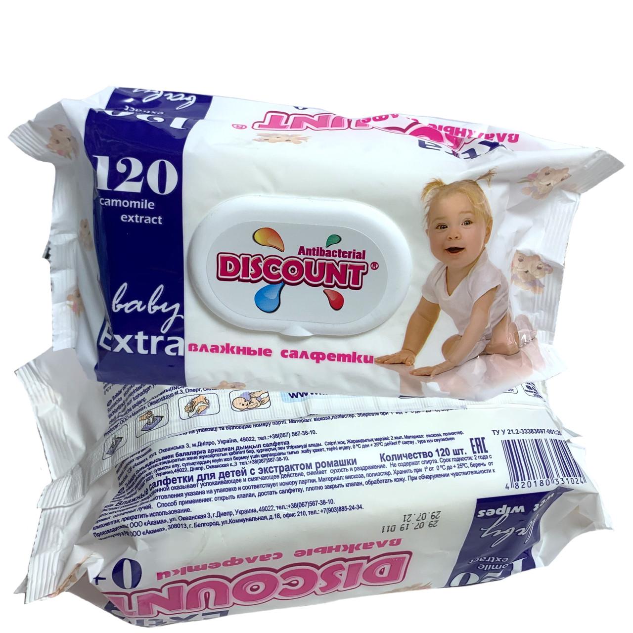 Дитячі вологі серветки DISCOUNT (120шт) на клапані, з екстрактом ромашки