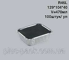 Фольгированный контейнер  R46L  (аналог SP24L)