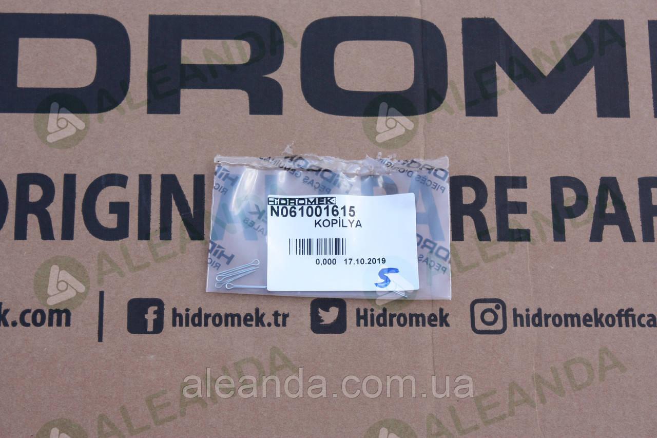 N061001615 шплинт системи управління двигуном Hidromek