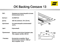 Подкладки керамические для сварки Esab Backing Concave 13 (упаковка 60шт) (цена за 1 шт)