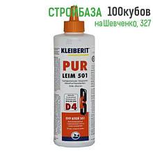 Клей Kleiberit ПУР 501 D4 0,5 кг