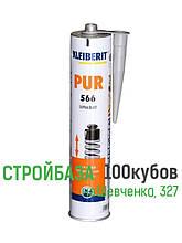 Клей - герметик Kleiberit 566.0 Supracraft PUR  для металла, пластиков, HPL(картуш) 300 мл