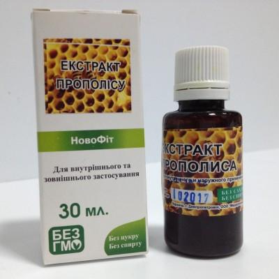 Экстракт - концентрат Прополиса 30мл.Прополиса экстракт без спирта и сахара 30 мл.