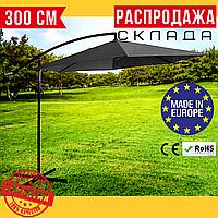 Уличный Садовый Зонт для Дачи 300 см Польша Серый
