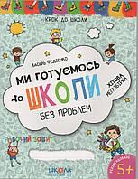 Учебное пособие Ми готуємось до школи без проблем В. Федиенко