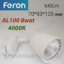 Feron AL100 8WБелый трековый светодиодный светильник