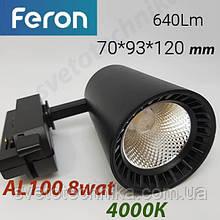 Feron AL100 8W черный трековый светильник