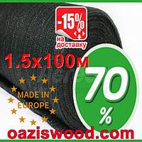 Сетка затеняющая, маскировочная рулон 1.5*100м 70% Венгрия защитная купить оптом от 1 рулона, фото 1