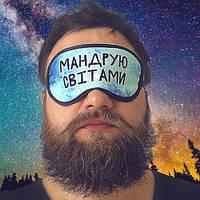 Маска для сна Мандрую світами (MDS_EX001)