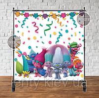 Продажа Баннера - Фотозона (виниловый баннер) на день рождения 2х2 м Тролли (разноцветный -