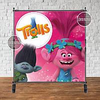 Продажа Баннера - Фотозона (виниловый баннер) на день рождения 2х2 м Тролли (разноцветный - Малиновый