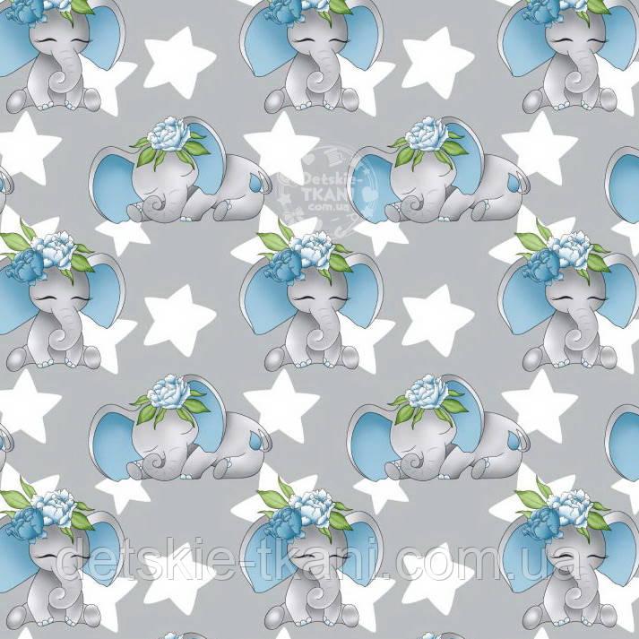 """Детская х/б ткань """"Слоники с голубыми цветами на голове и звёздами"""" (оптом)."""