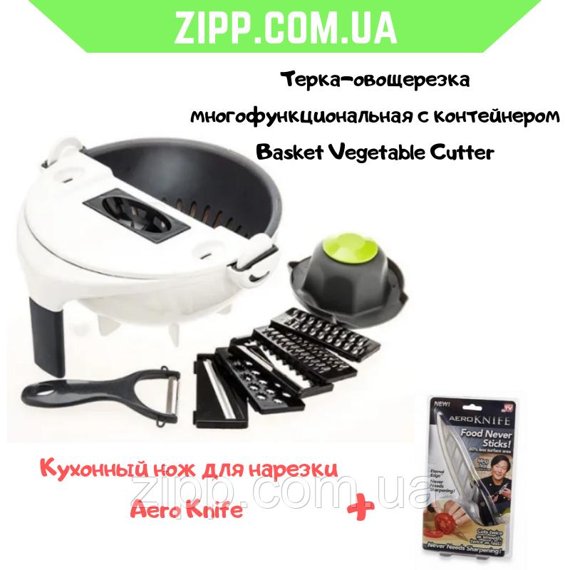 Терка-овощерезка многофункциональная с контейнером Basket Vegetable Cutter + ПОДАРОК