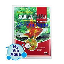 Корм Золотая Рыбка в хлопьях, пакет 100 мл/ 20 гр