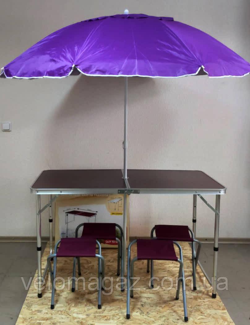 Раскладной удобный стол для пикника и 4 стула + сиреневый зонт 1,6 м в ПОДАРОК!