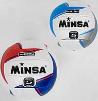 Мяч Волейбольный С 40109 MINSA 3 цвета, материал TPE, 260-280 грамм, резиновый баллон
